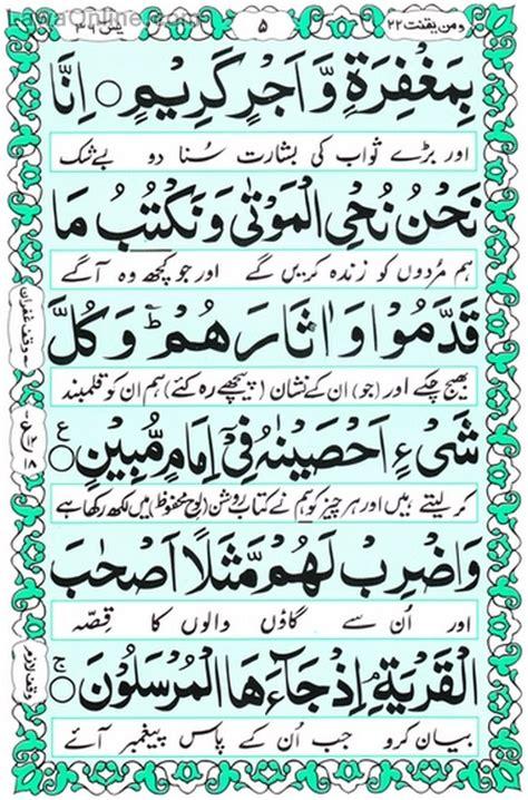 free download mp3 alquran surat yasin surah yaseen yasin with urdu translation listen