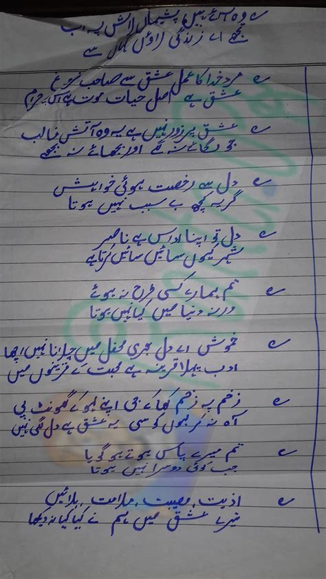 Urdu Essay Book For Class 10 by Write My Paper For Cheap In High Quality Essays In Urdu 2017 10 01