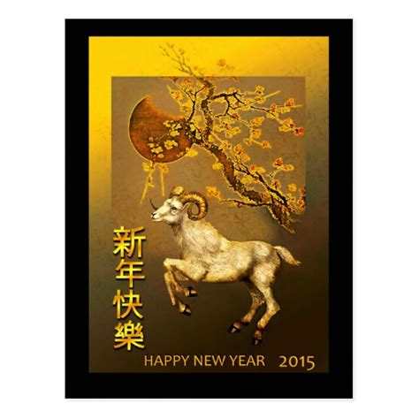 new year animal ram 2015 new year ram golden plum tree postcard