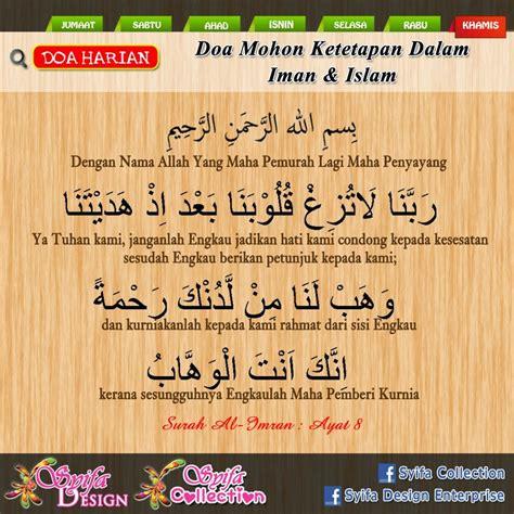 doa mohon ketetapan  iman  islam nusagates