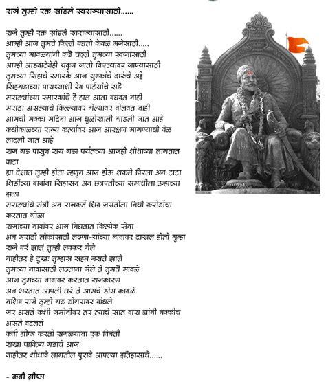 Shivaji Jayanti Essay In Marathi by Shivaji Jayanti Essay In Marathi Works Cited Outline Desertification Essay
