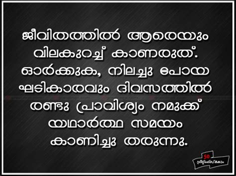 malayalam motivational messages malayalam motivational quotes malayalam motivational messages