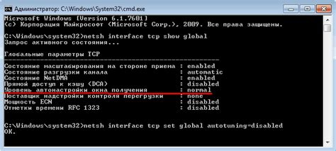 Windows 7 Tcp Auto Tuning Disable by отключаем Tcp Window Auto Tuning в Windows 7server 2008