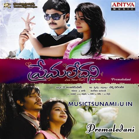 song mp3 free premaledani telugu mp3 songs mp3milk