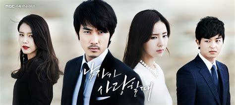 film drama korea when a man loves mbc 수목드라마 남자가 사랑할 때