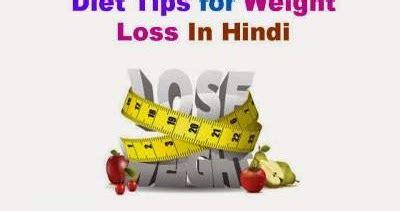 weight loss kaise kare वजन कम weight loss क स कर weight loss kaise kare in