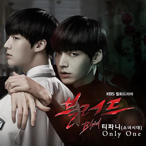 hot young blood korean film ost girls generation s tiffany sings quot my only one quot for kbs