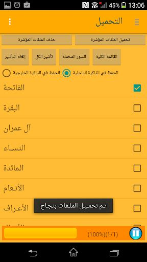 download quran mp3 al ajmi download ahmed al ajmi quran google play softwares
