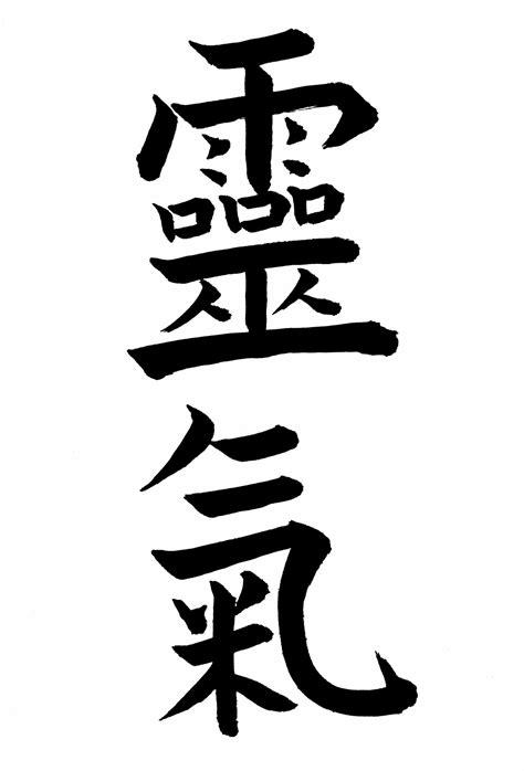 reiki meaning   word international house  reiki