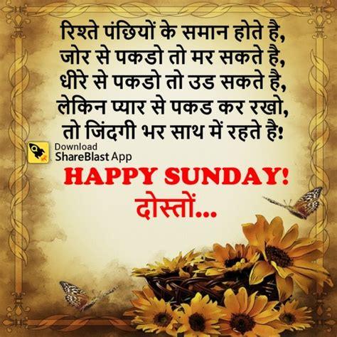 happy sunday photo  whatsapp mastimastercom