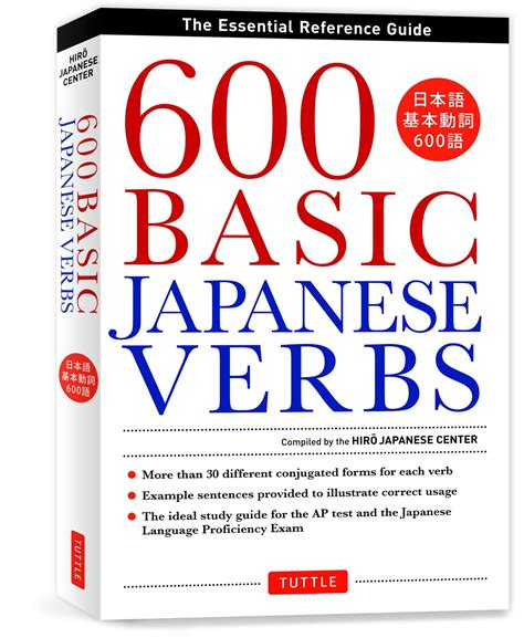 a guide to japanese grammar a japanese approach to learning japanese books the essential guide to learning japanese with children s