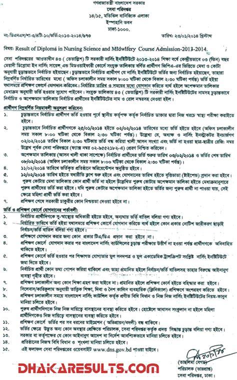 Diploma In Nursing - bd diploma nursing science and midwifery 2013 14