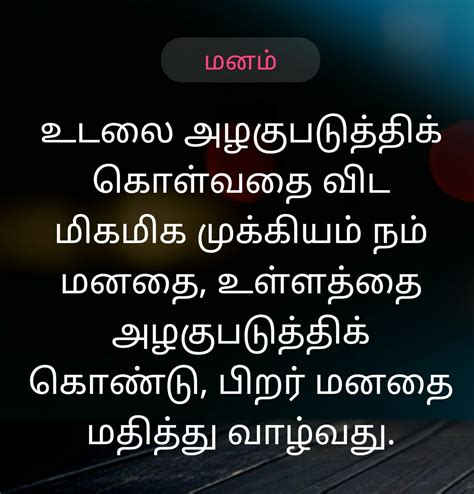 Töff In English by Tamil Thathuvam In English Www Imgkid The Image
