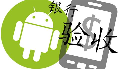 android trojan new banking trojan targets android steals sms snoopwall inc