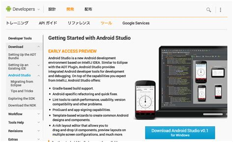 getting started with android studio getting started with android studio android developers 所感 android