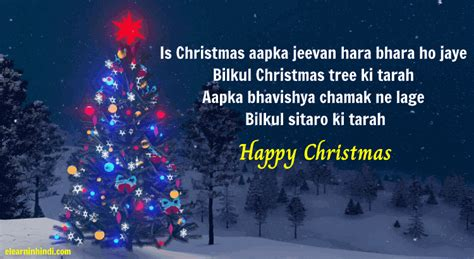 christmas wishes  hindi merry christmas images