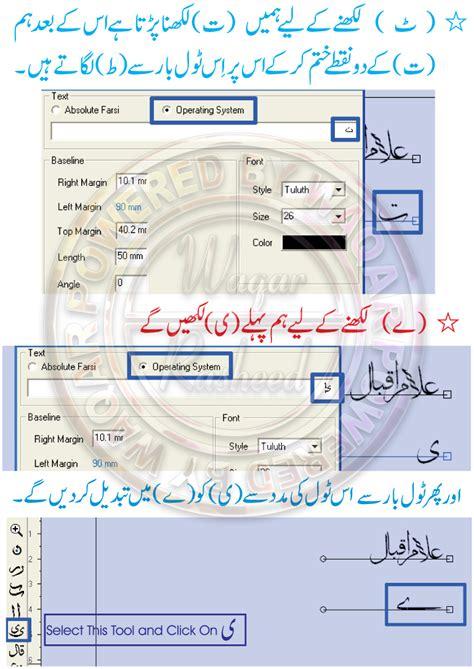 ci tutorial in hindi complete kelk urdu calligraphy art software in urdu