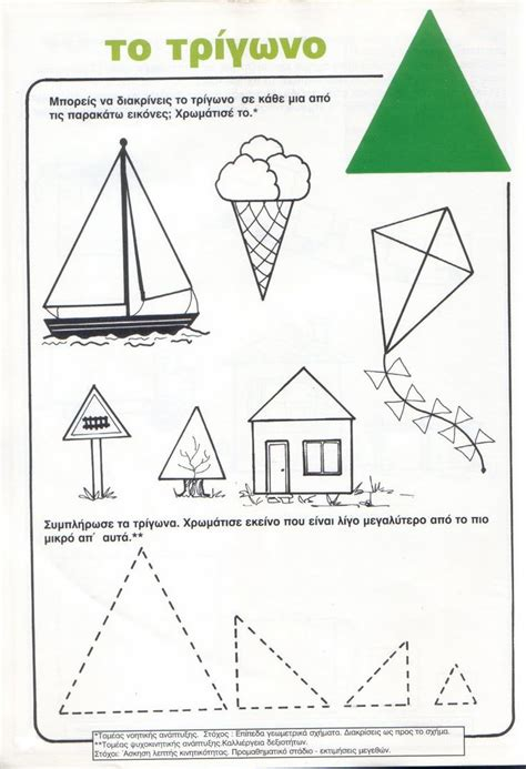 figuras geometricas worksheet tri 225 ngulo maths pinterest geometr 237 a figuras
