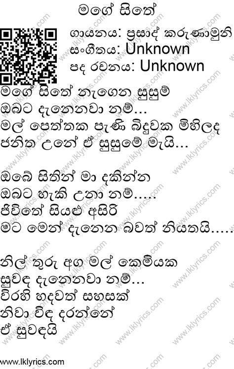 Manike Mage Hithe Song Download : Sudu Manike Mage Manike