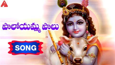 song special krishna janmashtami songs paloyamma paalu song