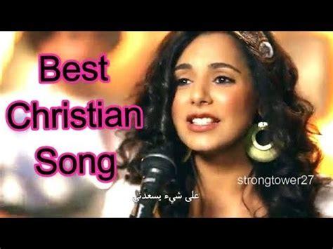 beautiful christian arabic song the most beautiful arabic song