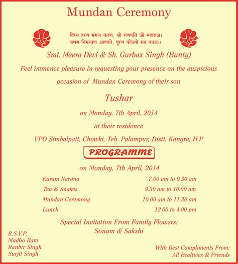 Mundan Ceremony Invitation Card Sle