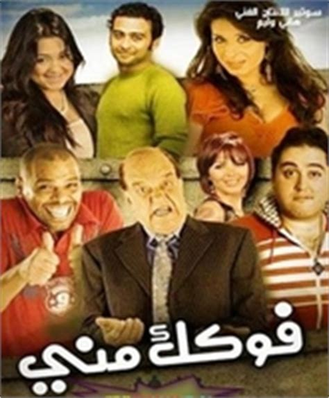 film comedy egypt pin arabic comedy movies pack 1 on pinterest
