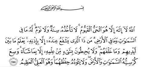 kelebihan membaca ayat al kursi selepas solat fardhu