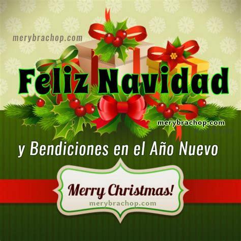 imagenes feliz navidad familia y amigos im 225 genes cristianas de feliz navidad 2017 frases