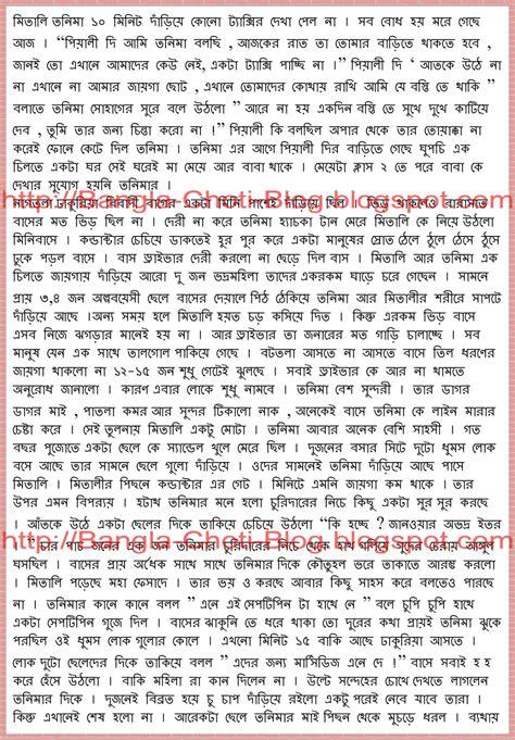 bengali golpo www new choti related keywords www new