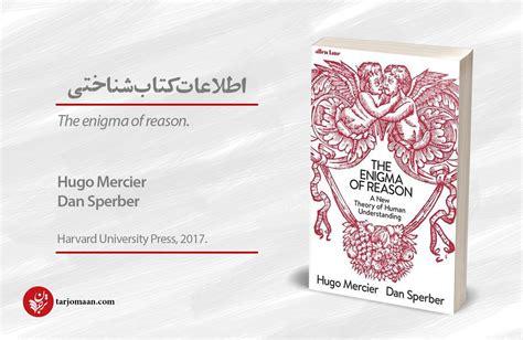 the enigma of reason ترجمان چرا فکت ها نظر ما را عوض نمی کنند نسخه قابل چاپ