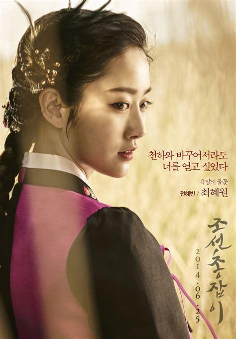Dvd Gunman In Joseon The Joseon Shooter 2014 Sub Indo 720p
