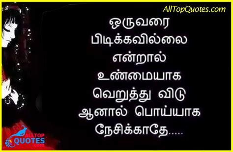 education quotes in tamil tamil language quotesgram