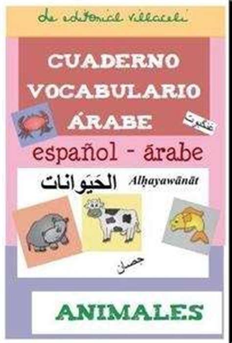 libreria mundo arabe libreria mundo arabe libros en arabe the knownledge