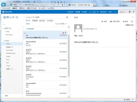 Office 365 Portal Mail Office365 Information Aoyama Mailのoffice365移行 2段階目 に関する情報