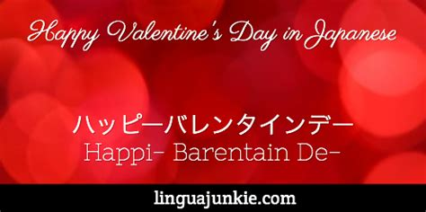 happy valentines day japanese japanese phrases 30 phrases for s day more