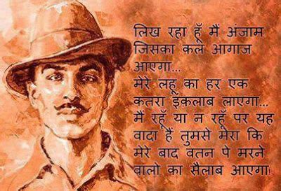rajguru biography in hindi bhagat singh quotes in hindi quotesgram