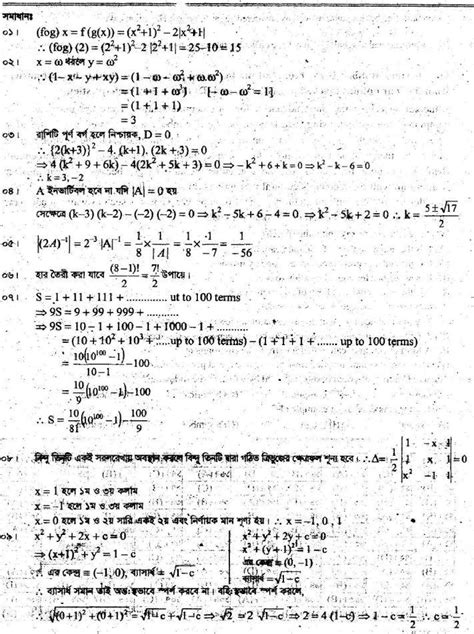 Mba Admission Questions And Answers by Buet Admission Test Questions And Answers Bangladesh