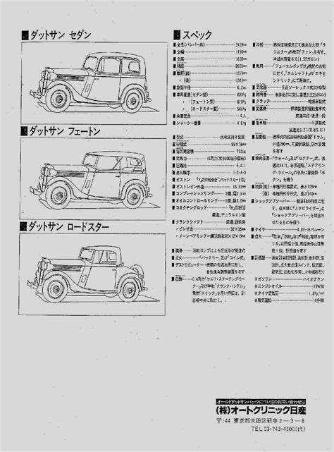 Datsun Parts Catalog by Nissan 280zx Parts Catalog Imageresizertool