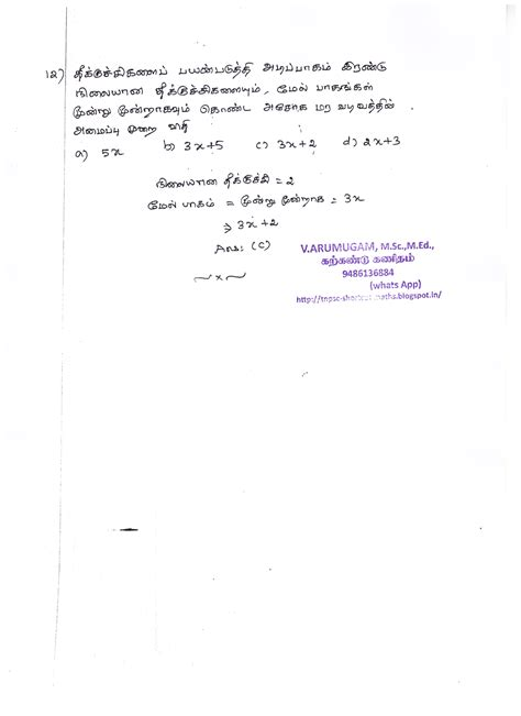 Or Questions 18 Text கற கண ட கண தம Text Book Maths Vi Std Ii Term Solved Questions Page 18
