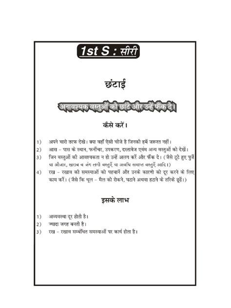powerpoint tutorial in hindi hindi ppt 5 s hindi