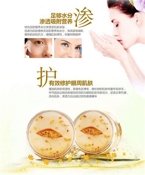Masker Mata bioaqua gold osmanthus eye care mask 140g jakartanotebook