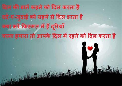 new love sms sayri and love photos 2018 latest love sms hindi shayari photos free download
