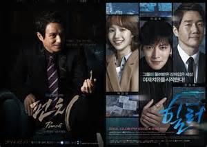 Drama Korea Punch quot punch drama quot vs quot healer quot hancinema the korean