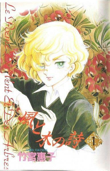 vintage shoujo 17 best images about classic shoujo artbook on