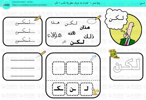 arabic sight words 1000 images about arabic sight words on