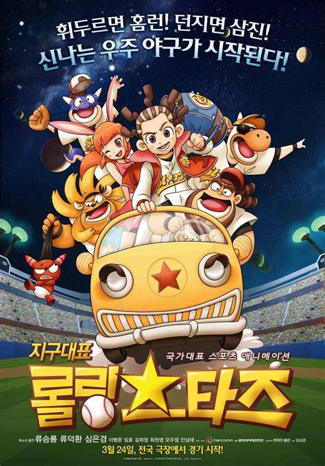 film anime korean trailer released for the korean animated movie quot earth rep
