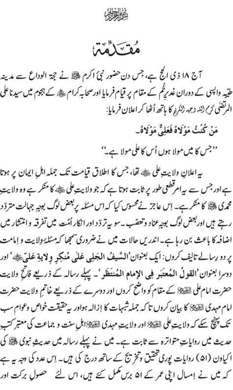 Mera Pasandida Shair Allama Iqbal Essay In Urdu by Ibn E Insha Book Covers