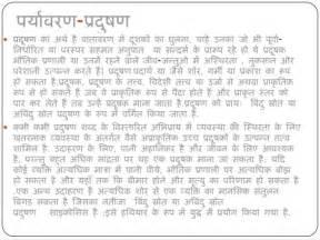 Small Essay On Pollution by Paryavaran Pradushan Pollution