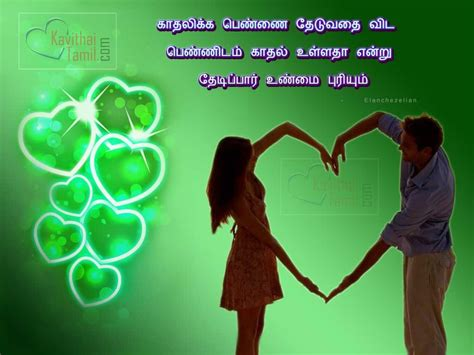 204 fully new and latest tamil love kavithaigal and quotes page 7 of 18